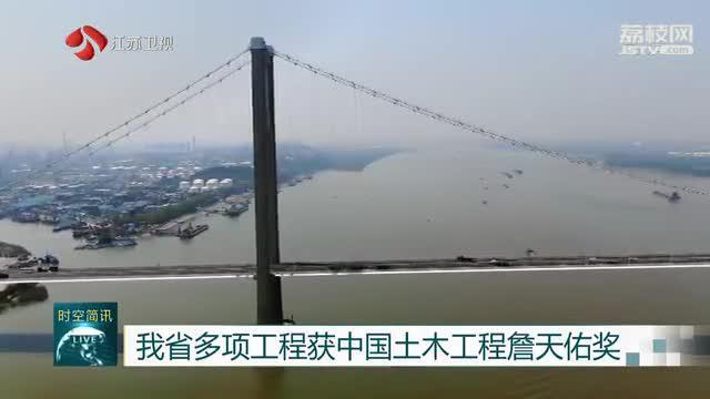 江苏多项工程获第十七届中国土木工程詹天佑奖