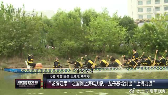 江南看舰杯龙舟赛即将开赛,国网上海电力队展示上海力道