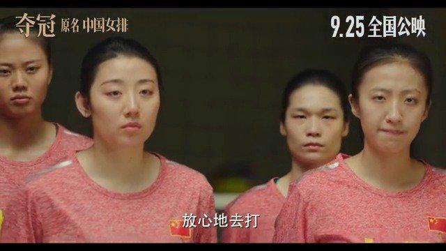 夺冠上映《夺冠》(原名《中国女排》)发布终极预告