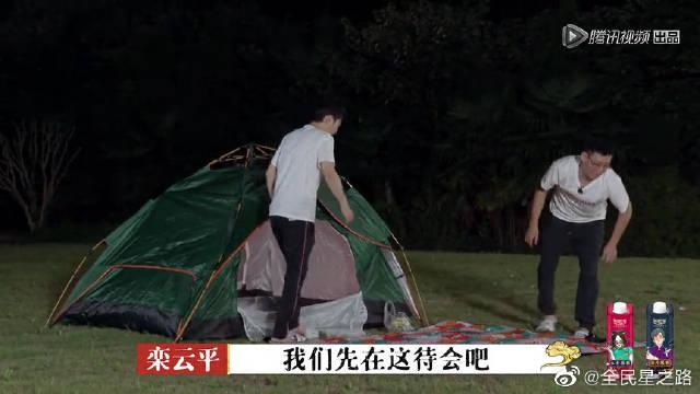 栾云平、孟鹤堂野外睡帐篷 说着说着两个人就练起了瑜伽……