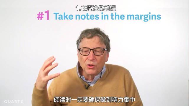 比尔·盖茨分享他的阅读习惯和技巧……