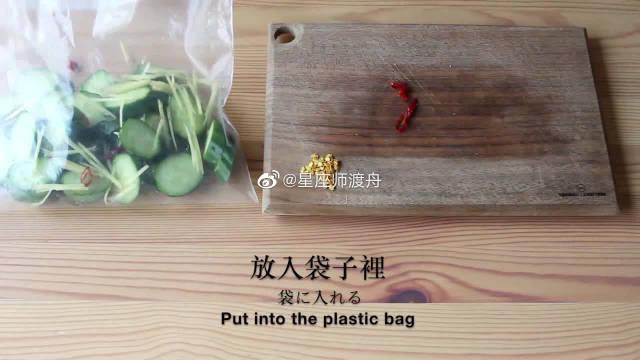 日本太太的私房菜,日式拌小S瓜