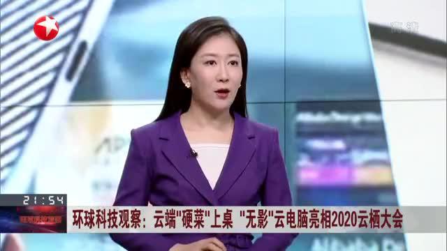 """云端""""硬菜""""上桌  """"无影""""云电脑亮相2020云栖大会"""