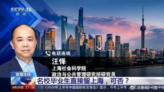 应届毕业生直接落户上海,除了在沪四所高校本科毕业生,还有谁?