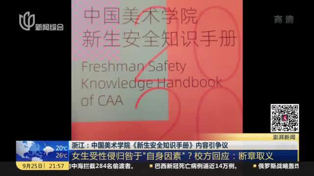 浙江:中国美术学院《新生安全知识手册》内容引争议
