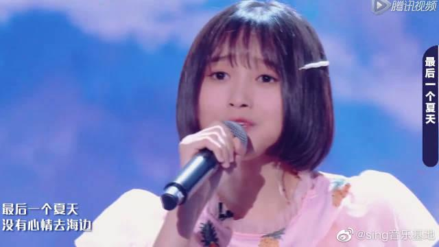 明日之子 王涵动情唱《最后一个夏天》,很甜很真