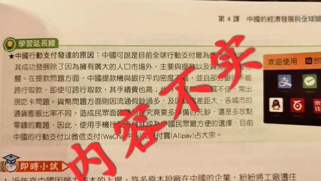 """""""大陆工业废气飘至美国西岸""""?台湾初中地理讲义多处抹黑大陆"""