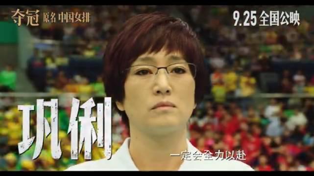 《夺冠》(原名《中国女排》)发布终极预告……