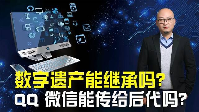 网络时代,数字遗产能继承吗?QQ,微信账号能传给后代吗?