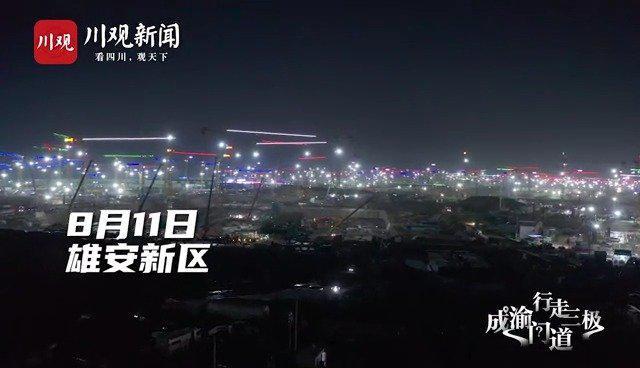 北京南拓 从大兴机场到雄安新区