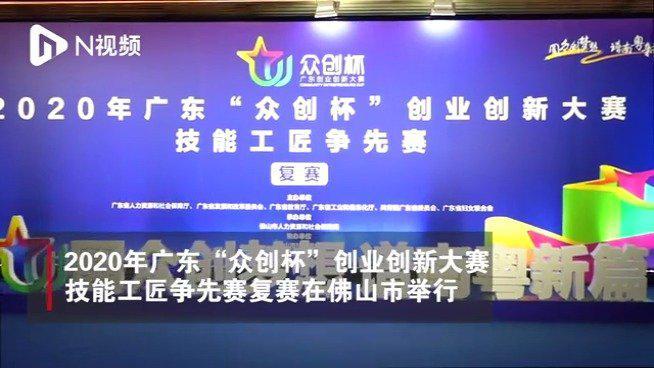"""2020年广东""""众创杯""""技能工匠争先赛复赛"""