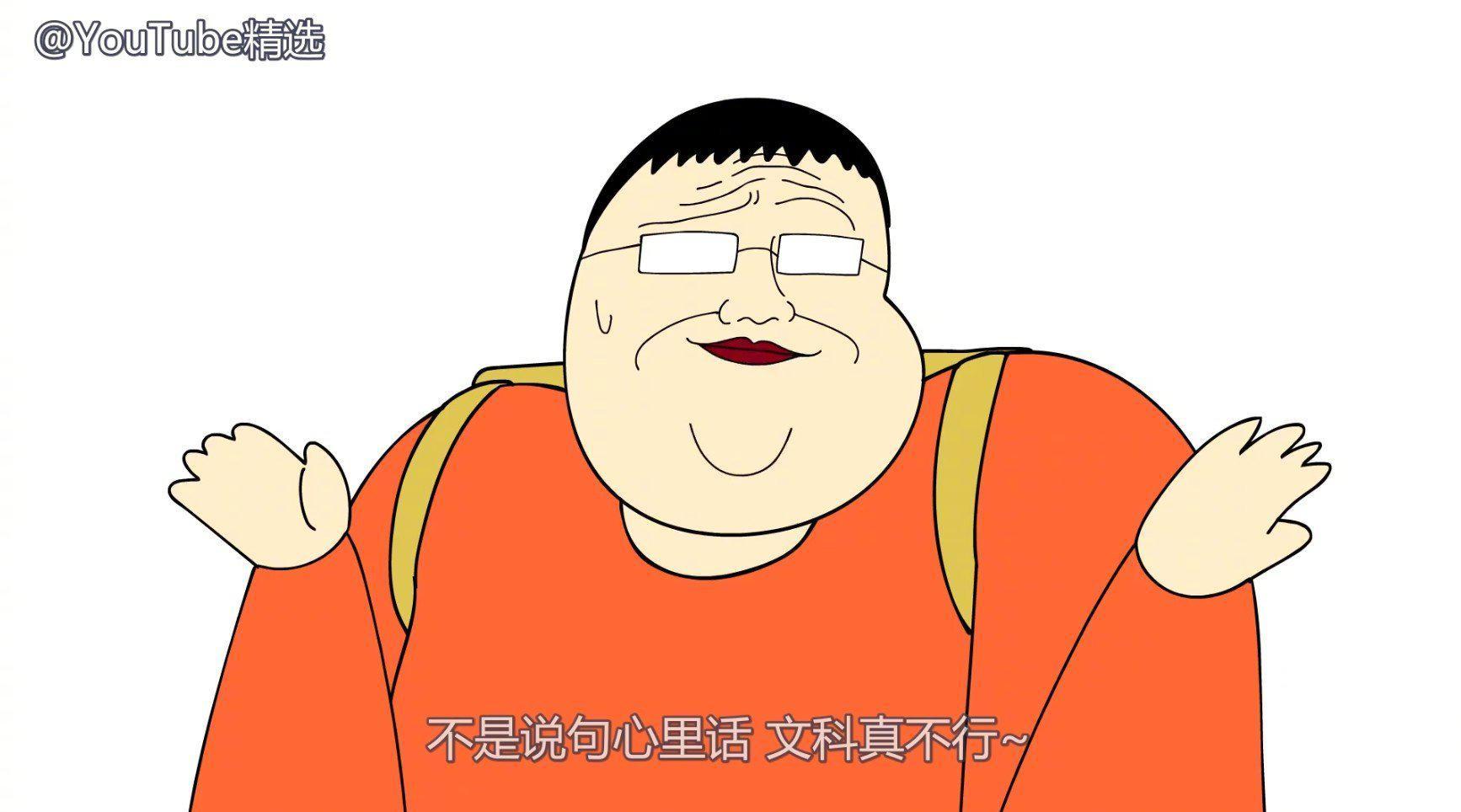 韩国搞笑动画:文科、理科谁更高级?