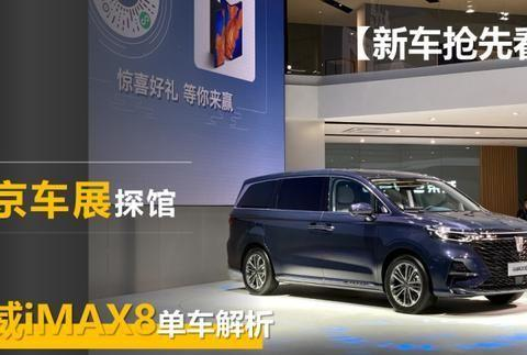 「新车抢先看」北京车展探馆 荣威iMAX8单车解析