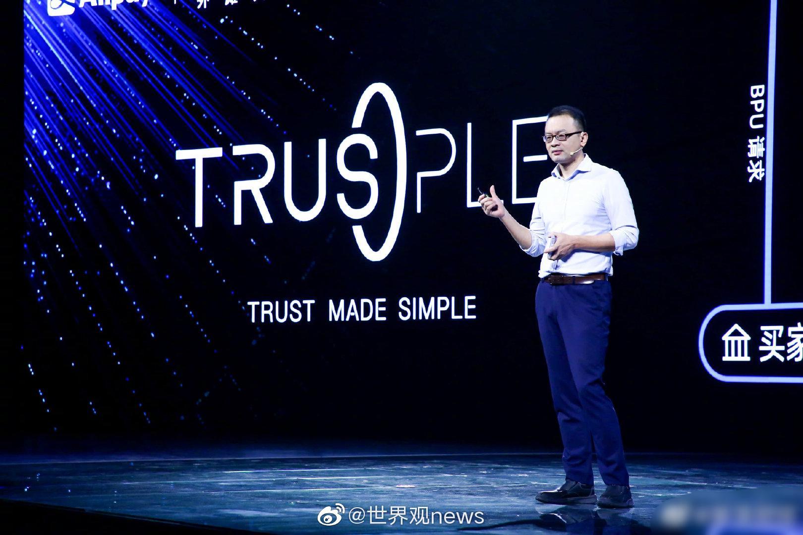 9月25日,蚂蚁集团副总裁蒋国飞发布蚂蚁链技术新平台:Trusple……