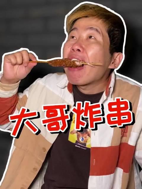 杨老傻: 开在小区里的大哥炸串!鸡排真的太好吃了!