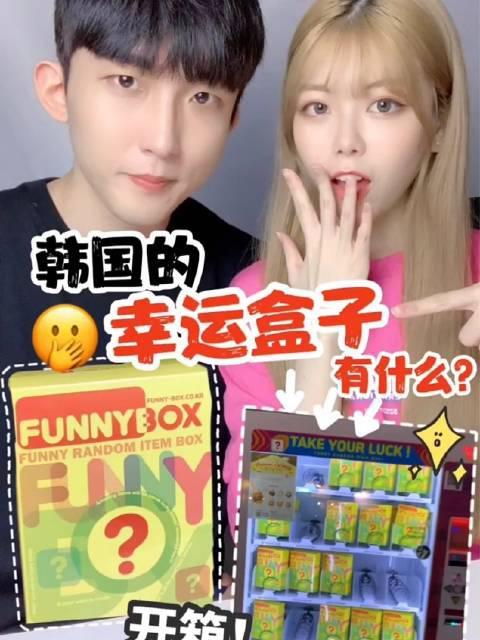 李济龙和水晶在韩国: 韩国的幸运盒子有什么