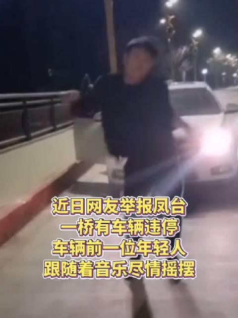 据网友反映:淮南凤台一桥有车辆违停……