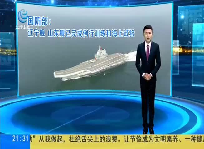 国防部:辽宁舰 山东舰已完成例行训练和海上试验