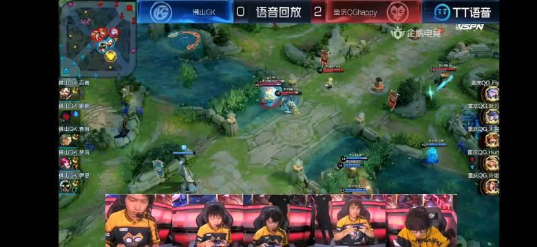2020KPL秋季赛 重庆QGhappy vs 佛山GK