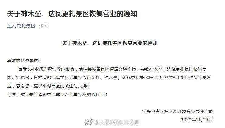 四川神木雷和大洼更扎景区将于26日恢复