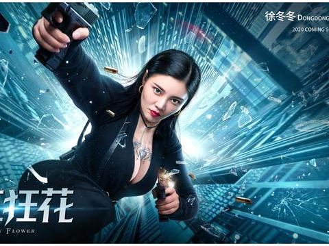 《特工狂花》多元角色百种惊艳,徐冬冬成网络电影票房最高女演员