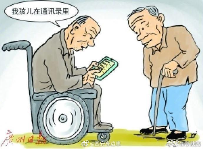 陕西将对老年人开展智能手机培训 要求超市、银行等保留人工服务