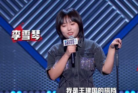 脱口秀大会3:李雪琴止步六强并不可惜,她这句话已透露了内幕