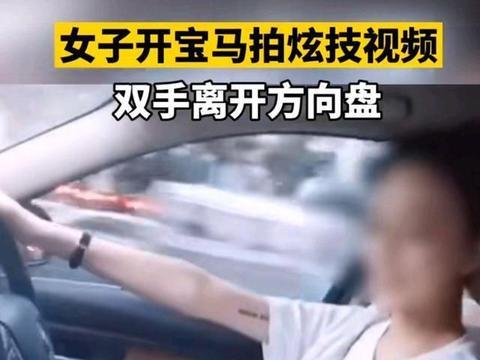 浙江宁波,宝马女司机拍视频炫车技
