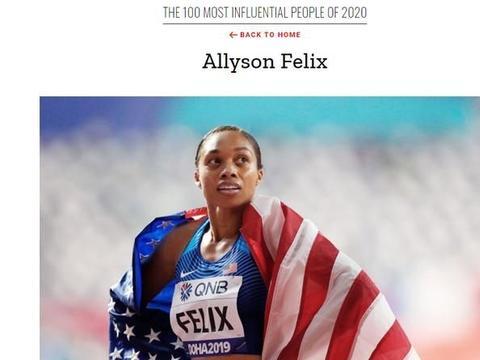 美国短跑女王入选《时代》2020年最具影响100人名单 博尔特未上榜