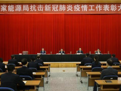 国家能源局召开抗击新冠肺炎疫情工作表彰大会