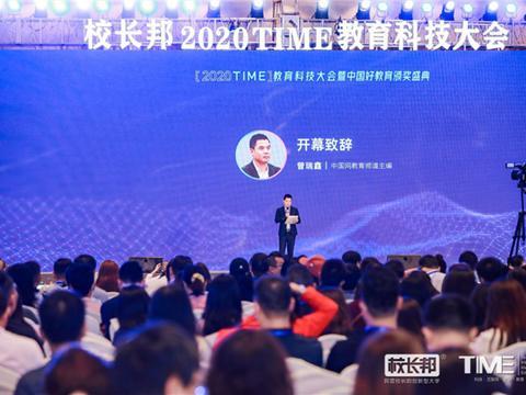 万氏教育集团MBA招生网荣获2020中国影响力在线教育品牌奖项