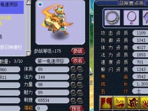 梦幻西游:玩家卡出逆天BUG!6万敏捷犀利至极,询问GM:不回收!