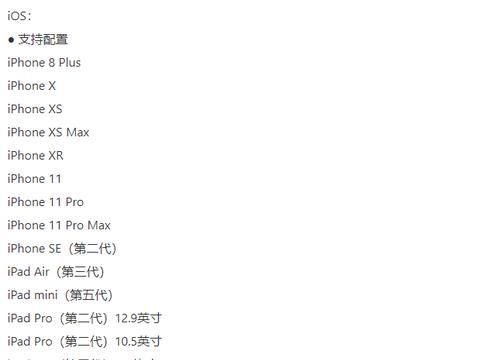 原神公测预下载已开启,苹果最低要求8P,安卓的要求也不低!