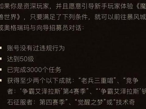 魔兽世界:9.0导师系统曝光,仅限20级前,萌新真的需要这个?