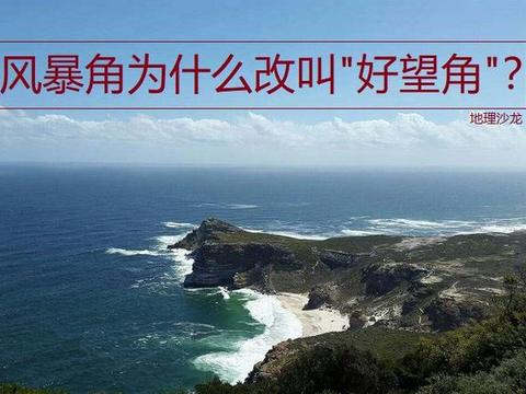 """为什么非洲最南端的""""风暴角"""",会改名叫做""""好望角""""?"""