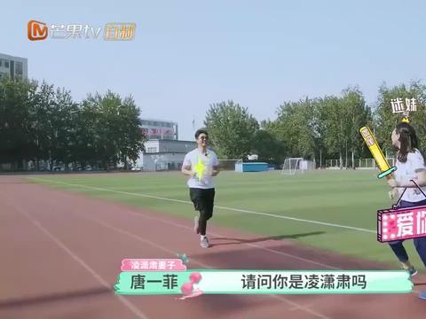 凌潇肃在学校操场散步,接连遇到迷妹,高中生都知道洪世贤!