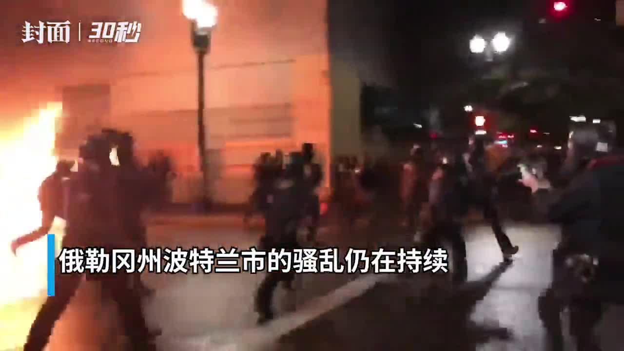 30秒 美国波特兰骚乱仍在持续,示威群众向警方投掷燃烧弹