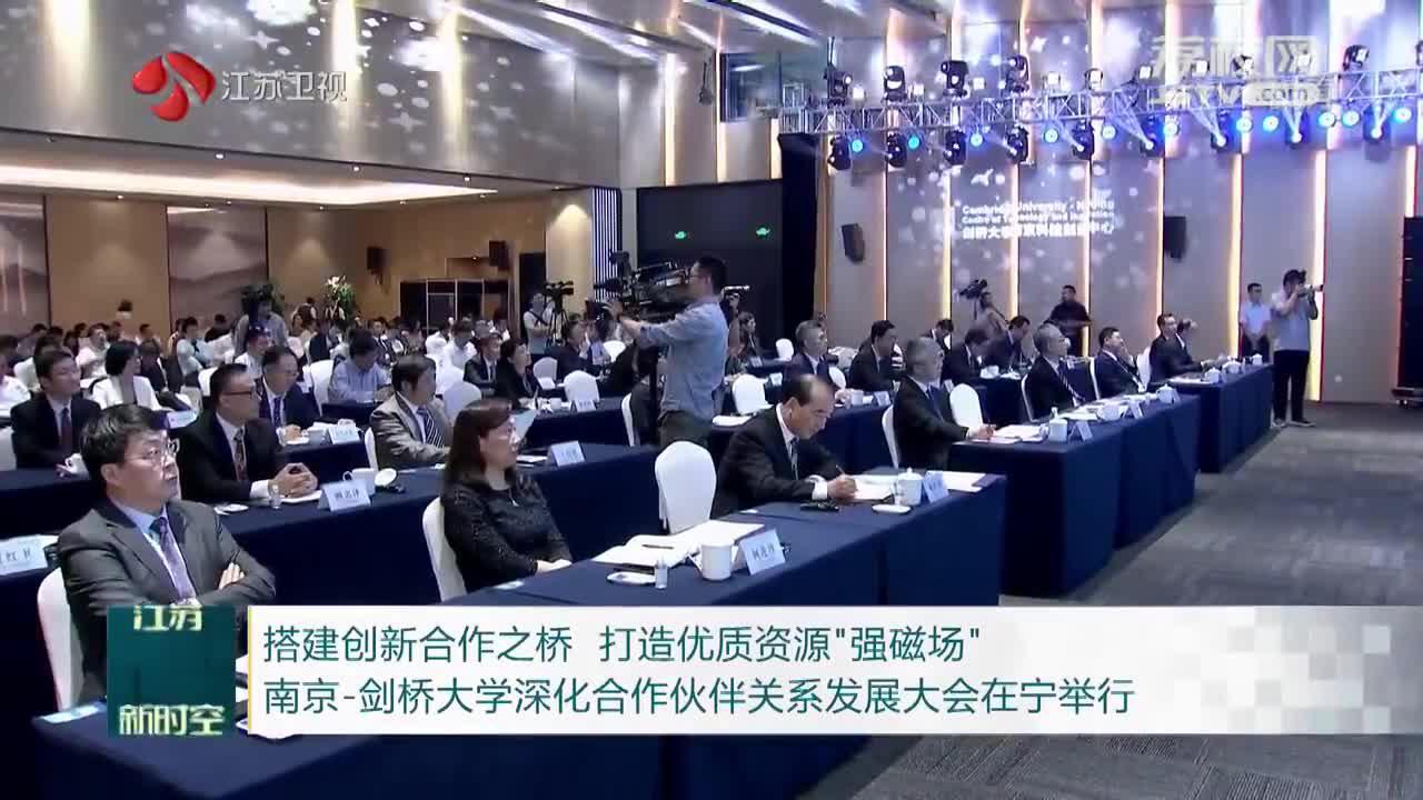 """搭建创新合作之桥 打造优质资源""""强磁场"""" 南京-剑桥大学深化合作伙伴关系发展大会在宁举行"""