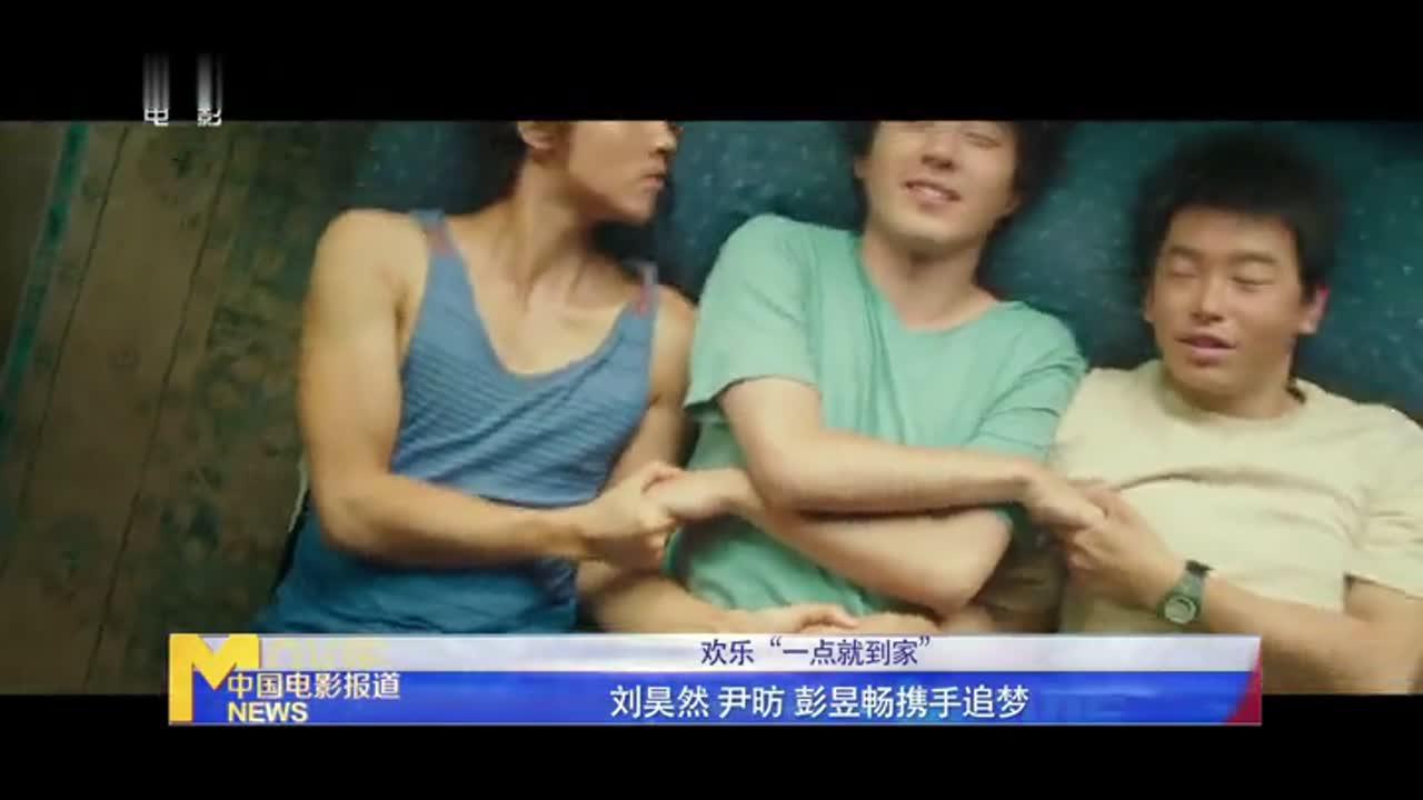 """欢乐""""一点就到家"""" 刘昊然、尹昉、彭昱畅携手追梦"""