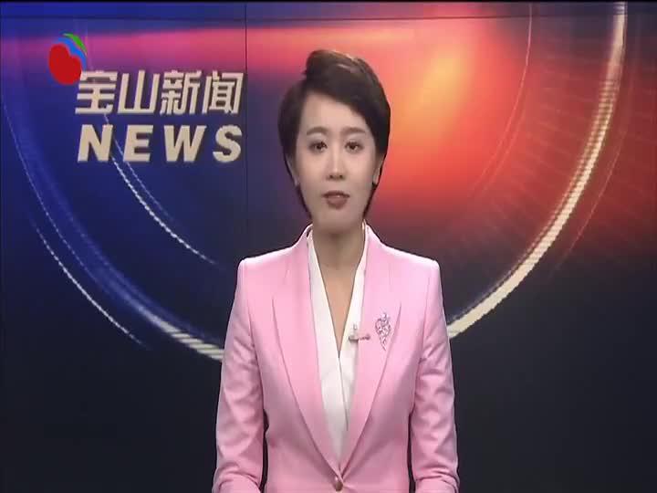 """各项筹备工作""""冲刺跑""""上海展示一流服务保障迎接""""进博时间"""""""