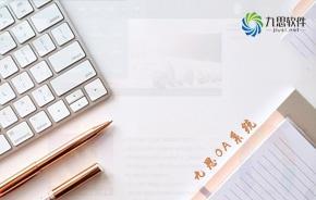 九思OA系统:助力企业信息化建设,提升企业市场竞争力