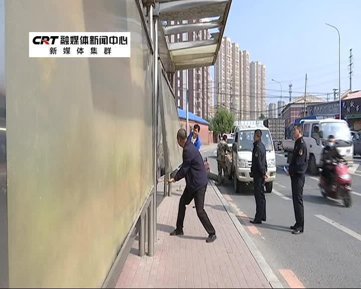 市交通运输局清理破损公交站亭站牌:逾期整改不到位将强拆