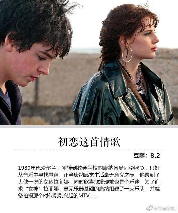 9部小清新的青春电影