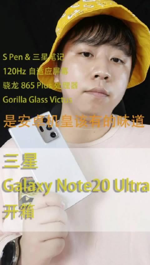 安卓机皇该有的味道?三星Note 20 Ultra 开箱
