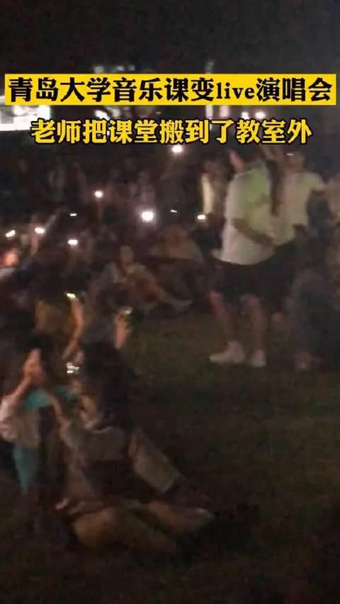 青岛大学选修课搬到草地上,老师带着学生们开live演唱会……