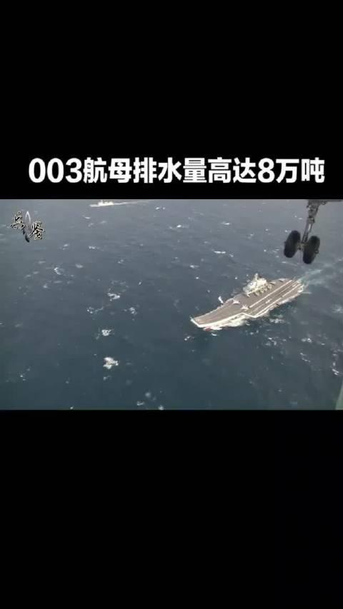 比山东舰更先进,第三艘航母进展神速,排水量高达8万吨