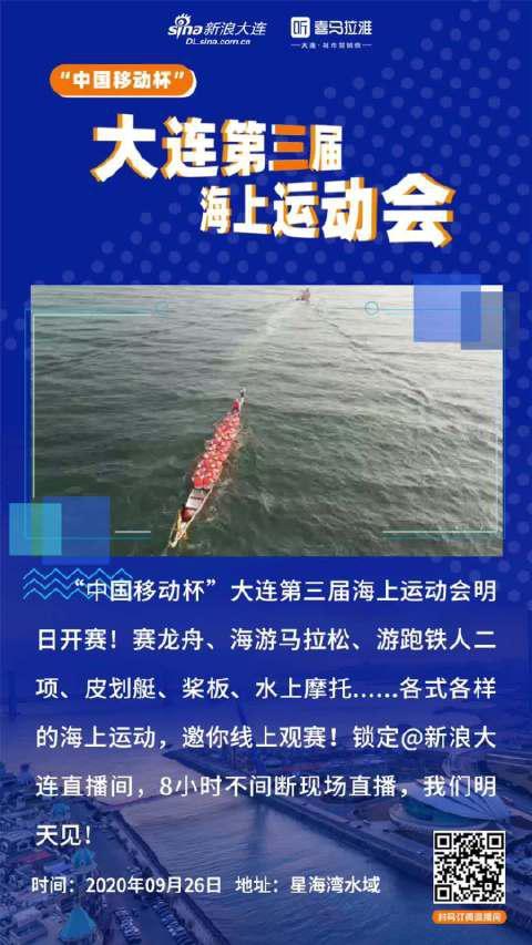 大连第三届海上运动会明日开赛,锁定@新浪大连 直播间……