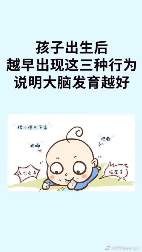 宝宝越早有这3种行为,说明大脑发育越好