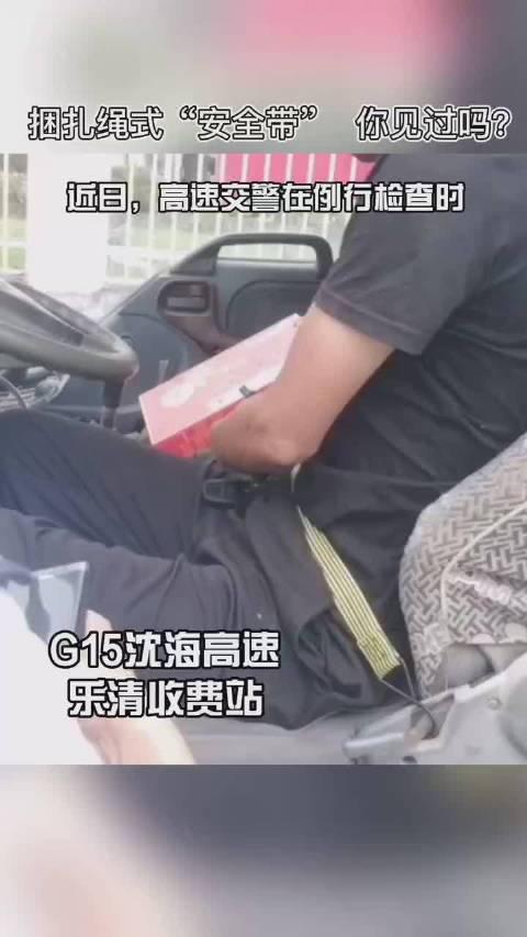 温州 司机自制捆扎绳式安全带被查处