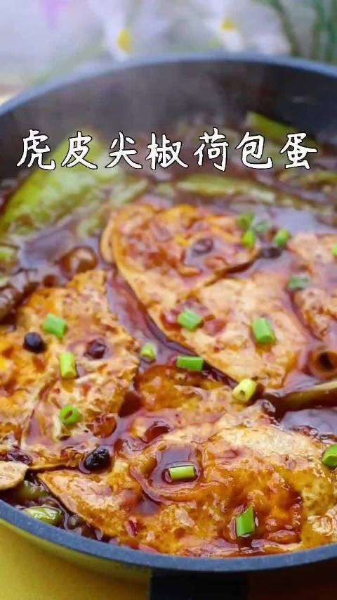 黄磊老师同款-好吃到哭的虎皮尖椒荷包蛋